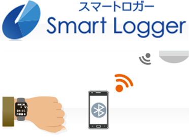 SmartLogger(スマートロガー)
